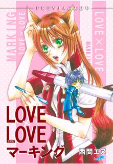 [西間エヌ] LOVE×LOVEマーキング『フレイヤよみきり』