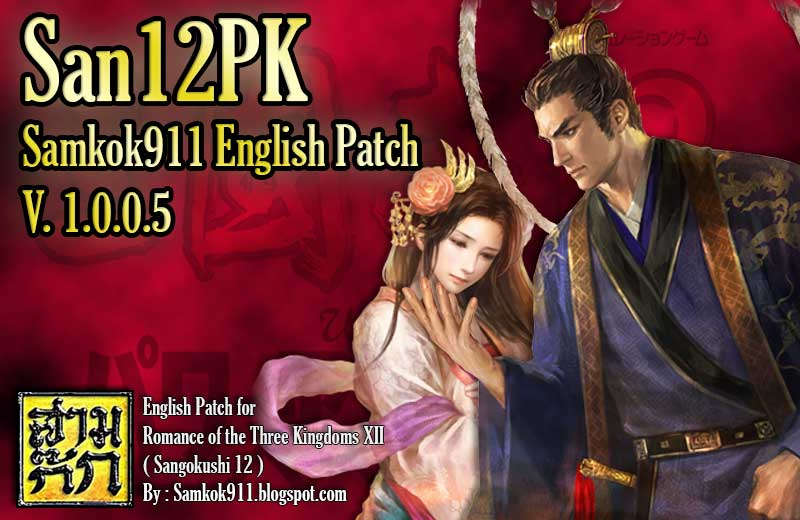 San12PK Samkok911 English Patch V.1.0.0.5