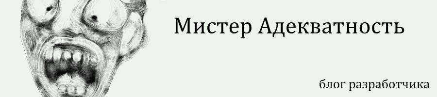 Mr. Адекватность