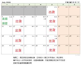 2016年7月行事曆