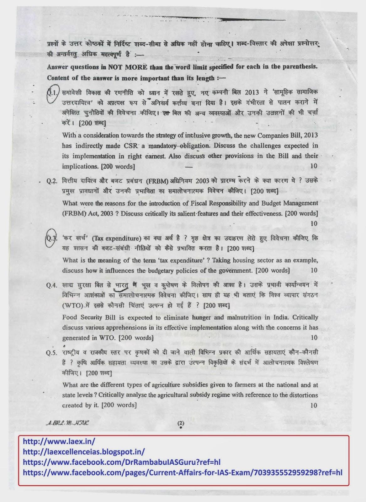 civil services mains 2013 essay paper 2016-8-20 upsc 2013 essay topics, upsc mains essay paper essays for civil services, general upsc 2013 essay topics on current topics, suggested essays.