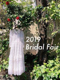 2019 Bridal Fair (3/30~4/7)