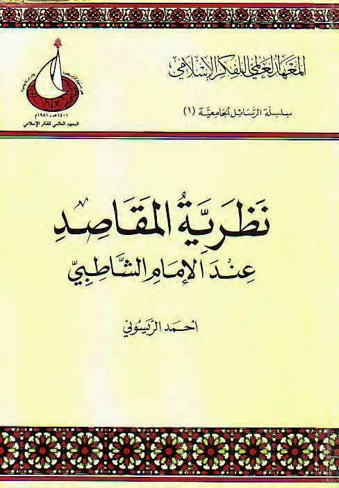 نظرية المقاصد عند الإمام الشاطبي - أحمد الريسوني