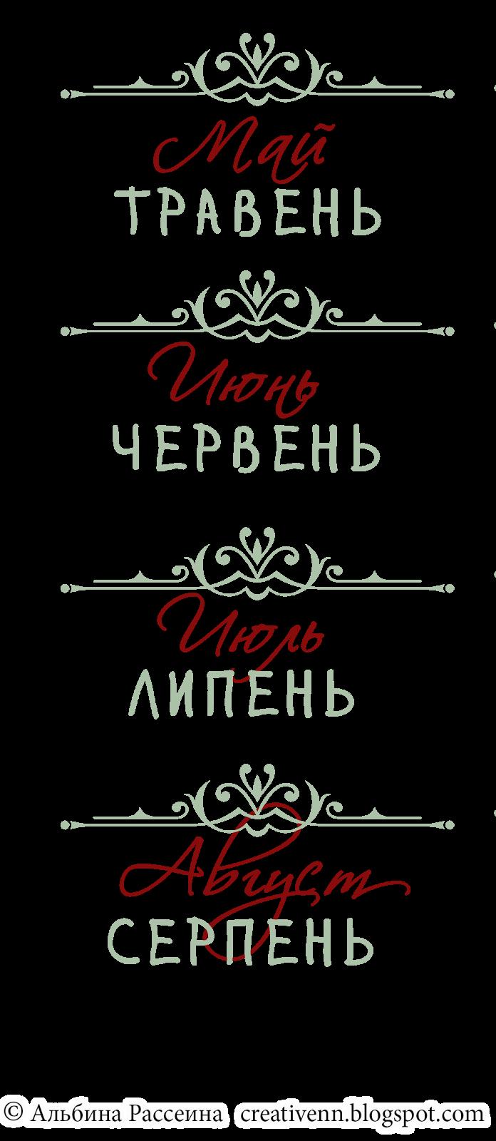 Скрапбукинг календарь.