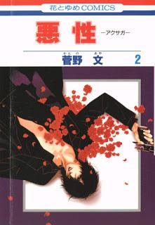 [菅野文] 悪性 -アクサガ- 第01-02巻