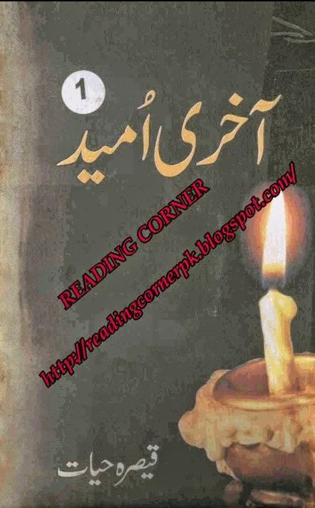 Aakhri Umeed By Qaisra Hayat Part 1