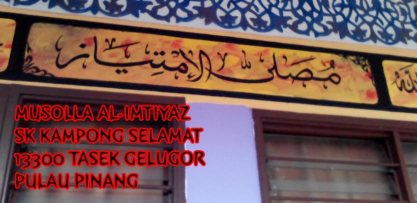 Selamat Datang Ke Musolla Al-Imtiyaz SK Kampong Selamat,Pulau Pinang