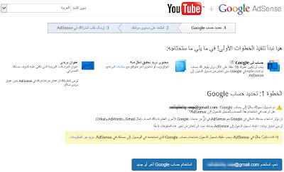 youtube-partner-adsense-link-1.png