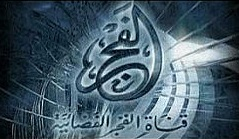 تردد قناة الفجر الفضائية, Al Fajr Space Channel 2014, 2014 Al Fajr Space Cالفجر الفضائيةhannel