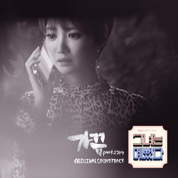 she was pretty korean drama ost mp3 download
