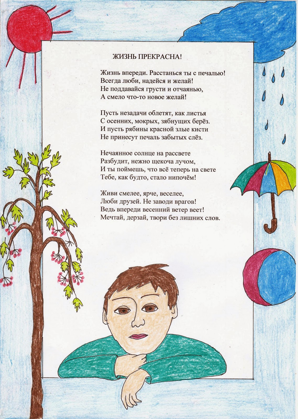 Как сочинять стихи своими руками