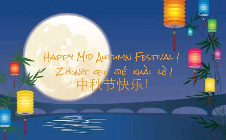 Moulmein owen residents committee mid autumn festival greetings mid autumn festival greetings thanks our friends for their greetings to our owenrc facebook m4hsunfo