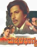 Makkala Bhagya (1976) - Kannada Movie