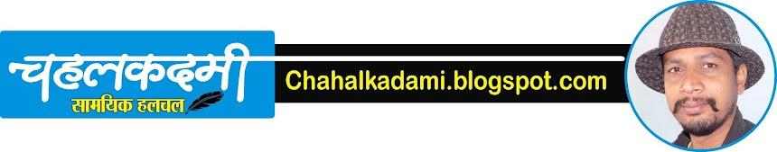 चहलकदमी Chahalkadami