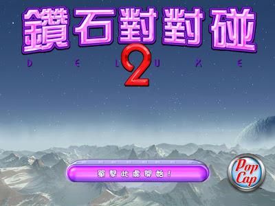 寶石迷陣系列10合1(Bejeweled 10in1)綠色免安裝硬碟版下載,經典的寶石消除益智遊戲!