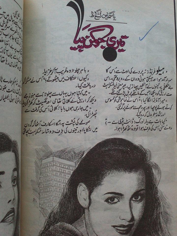 Teri jogan piya novel by Yasmeen Nishat pdf