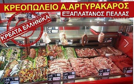 ΚΡΕΟΠΩΛΕΙΟ Α.ΑΡΓΥΡΑΚΑΡΟΣ ΕΞΑΠΛΑΤΑΝΟΣ ΠΕΛΛΑΣ