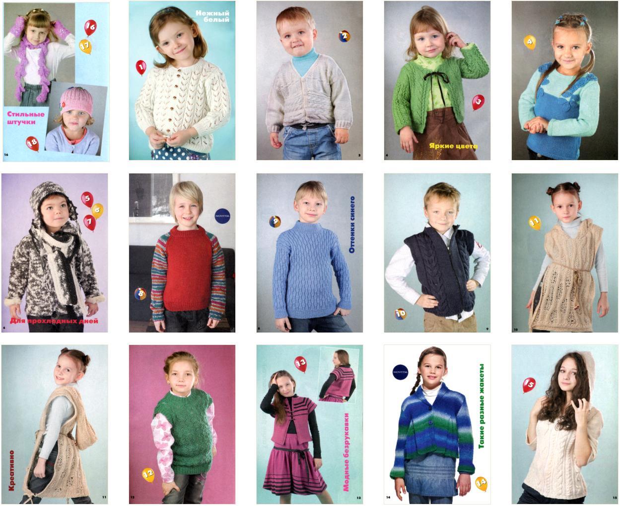 Стильное вязание для детей 23