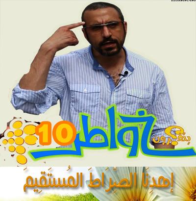 الحلقة السابعه 7 خواطر 10 احمد الشقيرى – الأكل المزيف