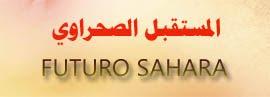 المستقبل الصحراوي