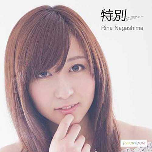 [Single] 長嶋李菜 – 特別 (2015.05.20/MP3/RAR)