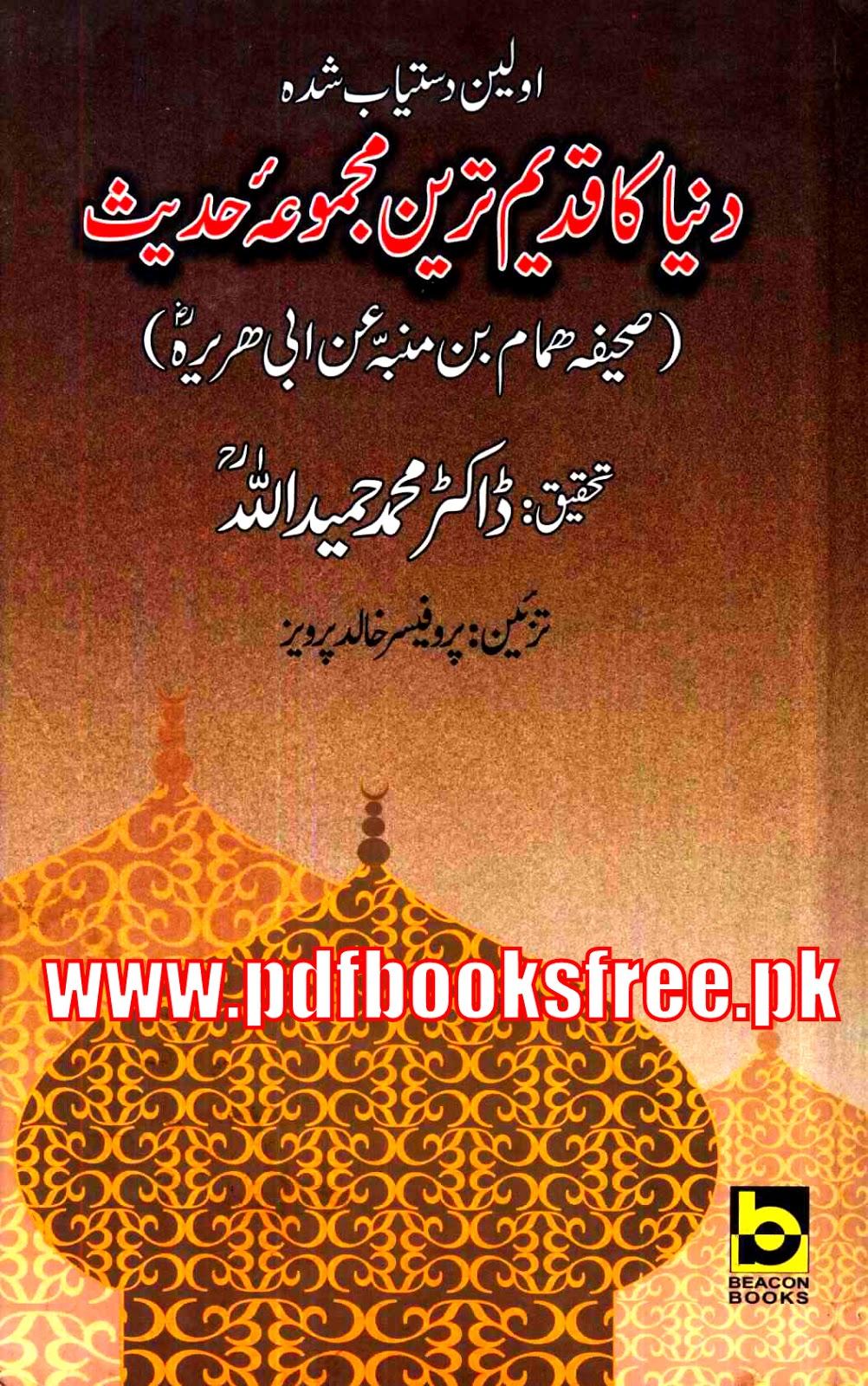 Duniya Ka Qadeem Tareen Majmua e Hadith By Dr Muhammad Hamidullah