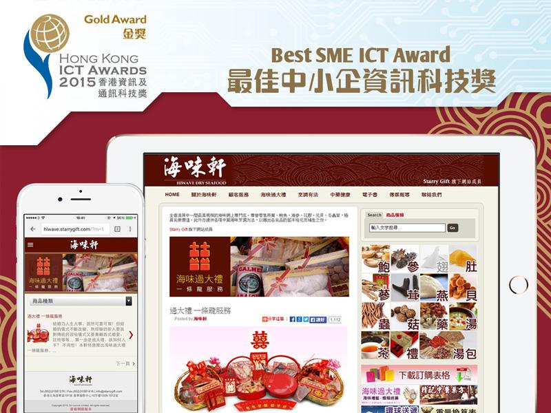 香港資訊及通訊科技獎2015 最佳中小企資訊科技獎(社交媒體推廣)金獎