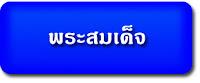 http://phrasomdejthai-amulet.blogspot.com/2013/12/blog-post.html