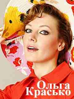 Актриса Ольга Красько с песней «Мне большего не надо»