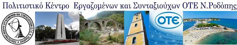 Π.Κ. ΟΤΕ Ν. Ροδόπης