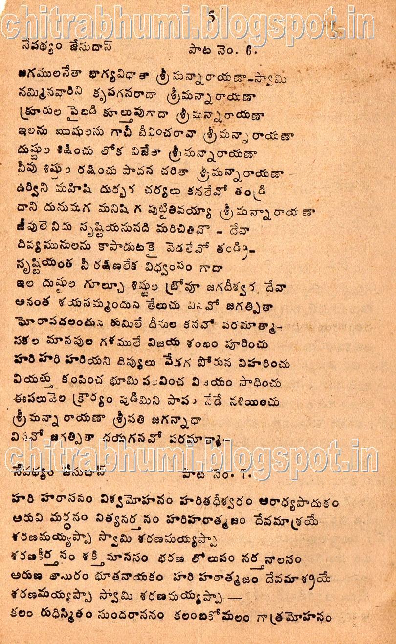 Harivarasanam Viswamohanam Lyrics | Kalpavriksha Kamadhenu