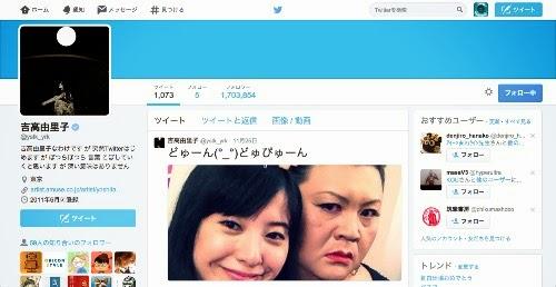 吉高由里子ツィッター