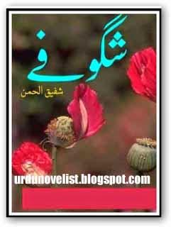Shagoofay By Shafiq ur Rehman