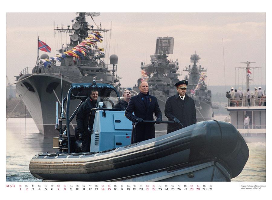 Путин в новом календаре на 2016 год