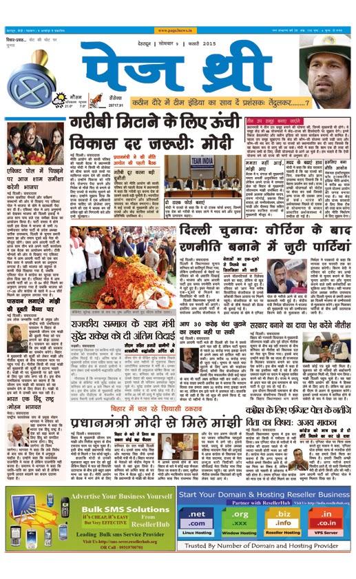 Newspaper in Uttarakhand