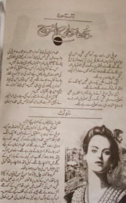 Bujha khwab ka sooraj by AsiaMirza - Bujha Khawab Ka Sooraj By Asia Mirza