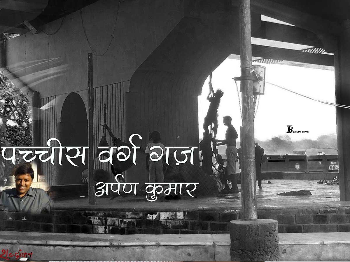 अर्पण कुमार का उपन्यास 'पच्चीस वर्ग गज़' दूर दिल्ली को कुछ पास तो ज़रूर लायेगा - भरत तिवारी #शब्दांकन
