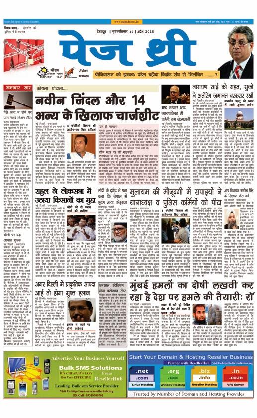 Charge sheet against Navin Jindal