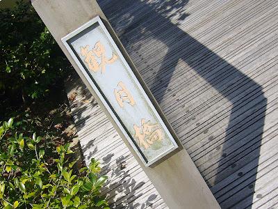 京都府・けいはんな記念公園 水景園 観月橋