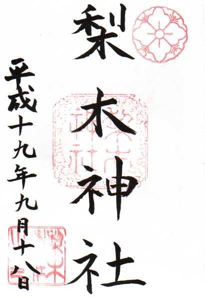 梨木神社の御朱印