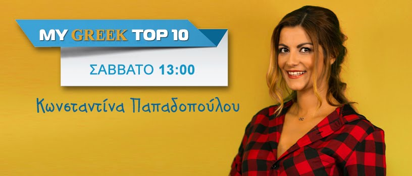 MY Greek top 10