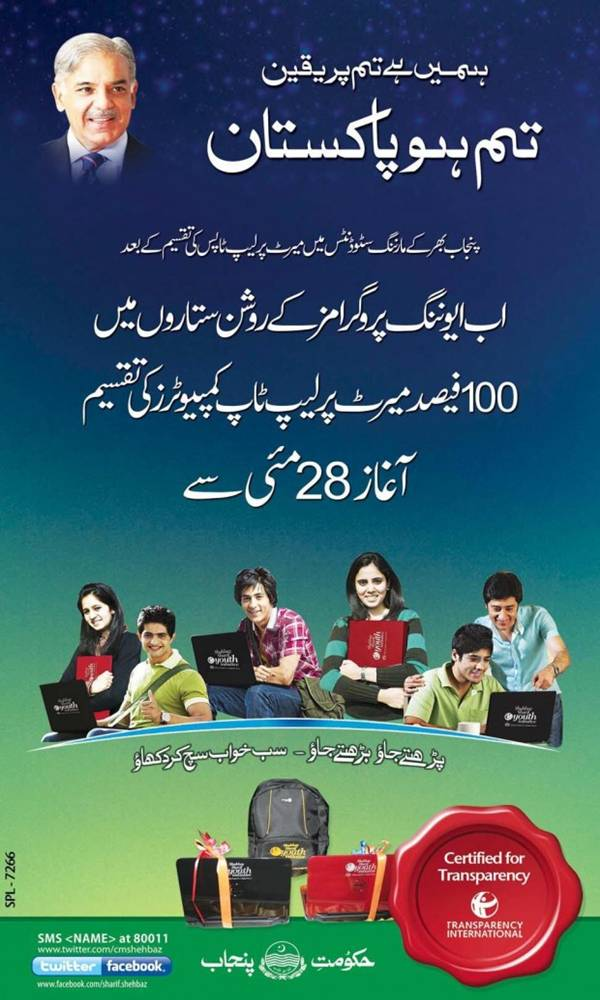 Free Laptops for Evening Students of Punjab (Pakistan)