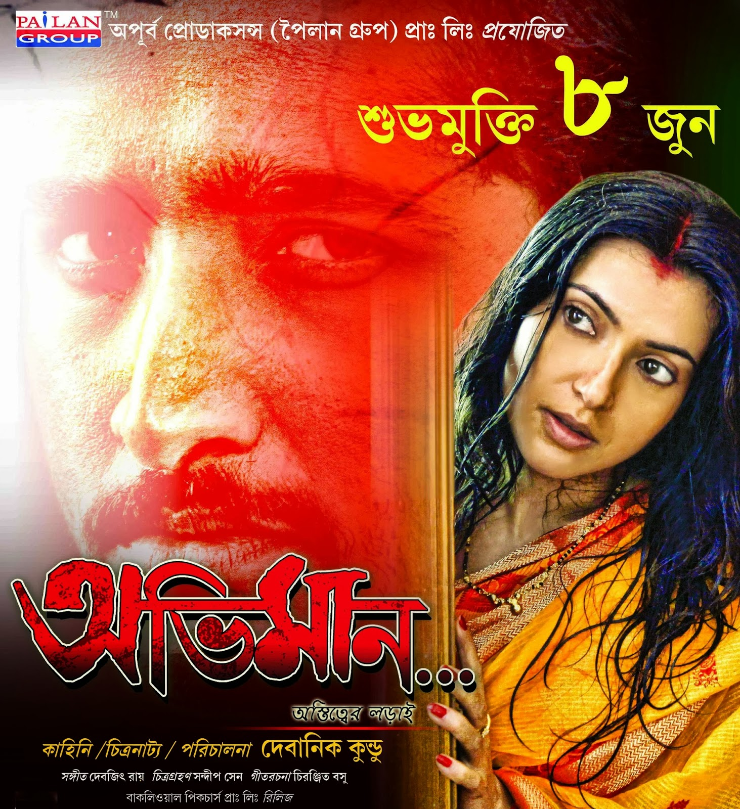 new bangla moviee 2014click hear............................ Abhiman+2012+bengali+movie+%25284%2529