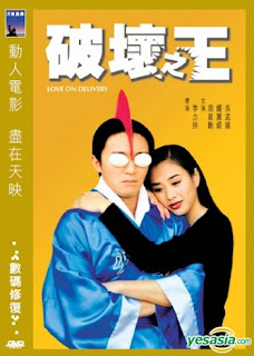 LoveOnDelivery1994 - All Stephen Chow Movies Collection Download - fileserve