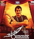 Watch Uttama Villain 2015 Second Trailer