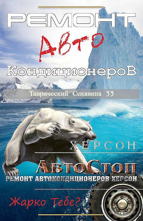Ремонт автокондиционеров Херсон