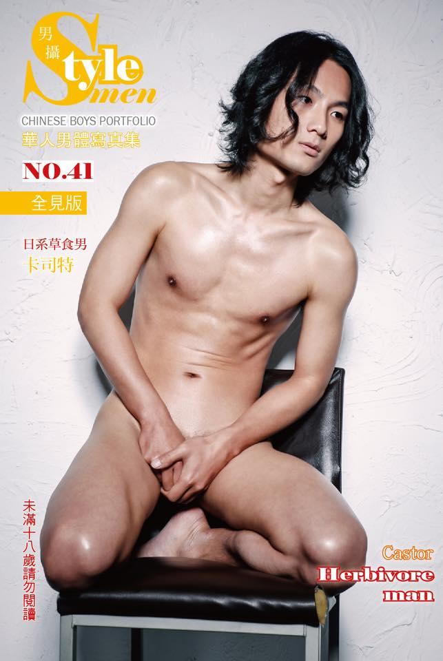 Style men型男幫 男攝 N0.41