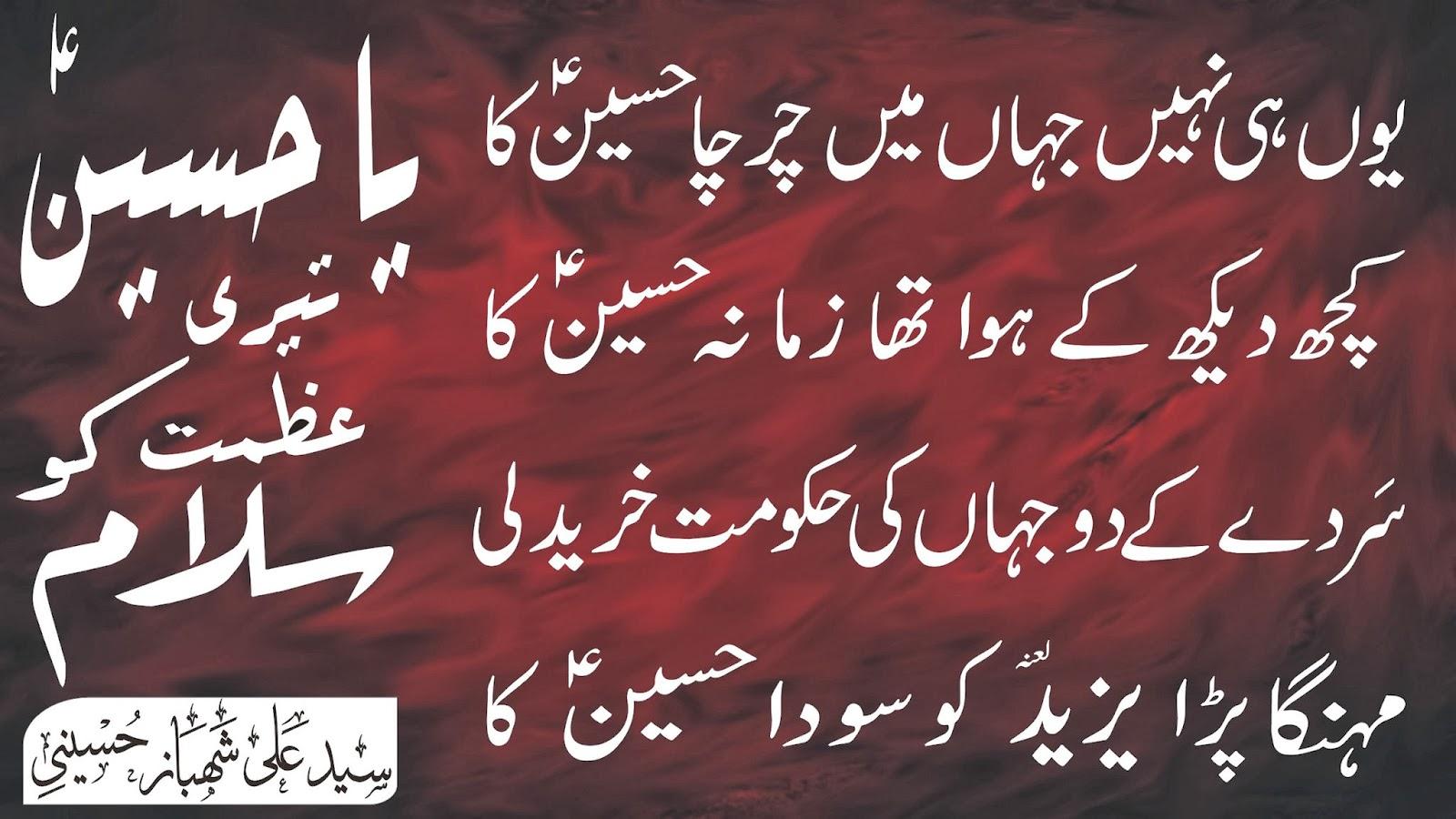 Ya hussain wallpaper 6