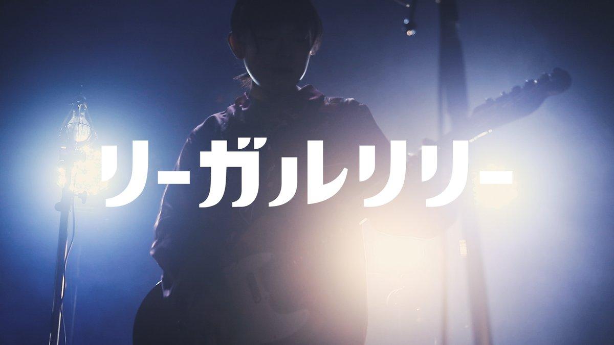 リーガルリリー@東京キネマ倶楽部「333」ライブ映像