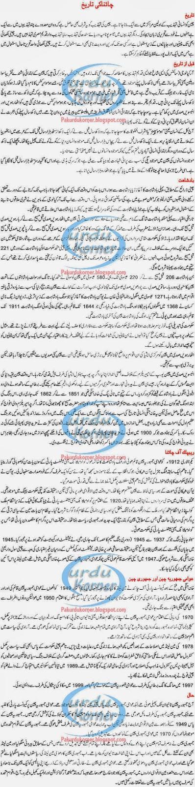 jalaluddin muhammad akbar history in urdu pdf